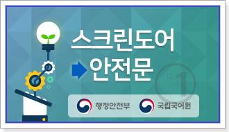스크린도어 → 안전문