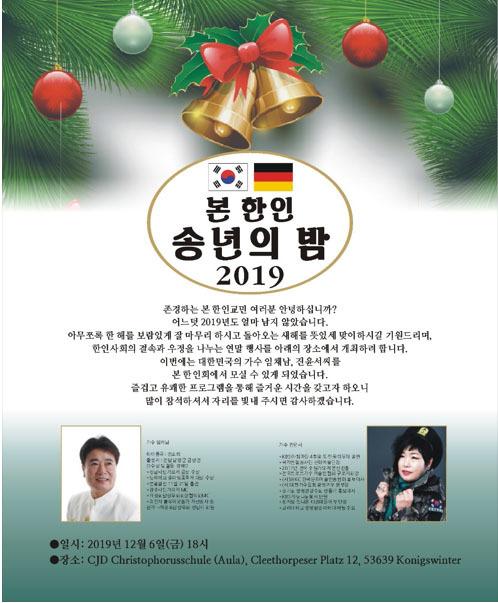 (사)한국중앙예술인총연합회, 송년회밤 개최