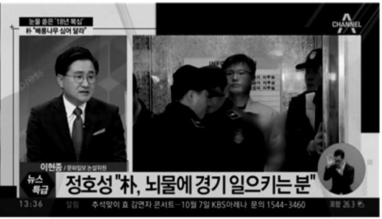 대놓고 친박 홍위방송이라 자처한 '채널A' - 정호성의 충성과 박근혜의 눈물