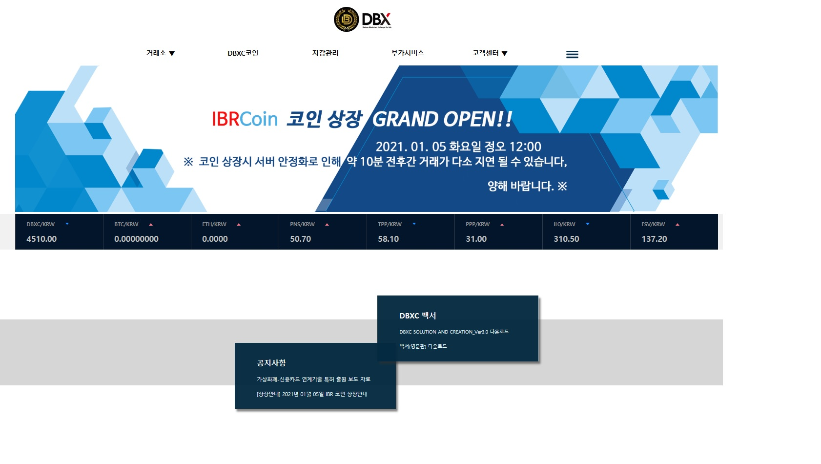 대한블록체인거래소(DBX), 가상 자산_신용카드 연계 기술 특허 출원