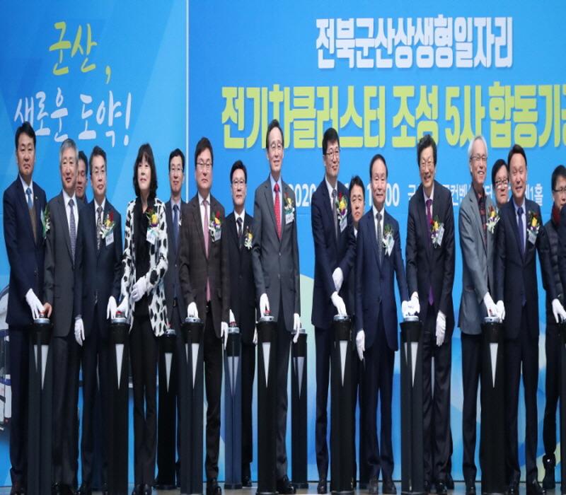 전북 군산형 일자리, 전기차 생산을 위한 첫 삽