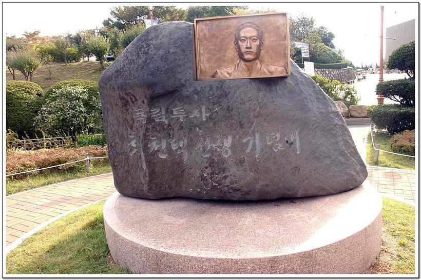 최천택 기념비