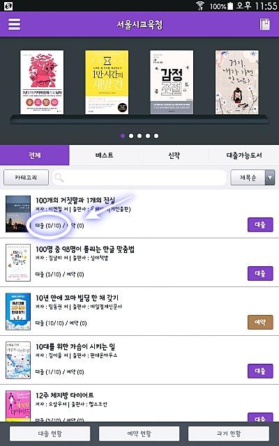 서울시교육청 전자도서관