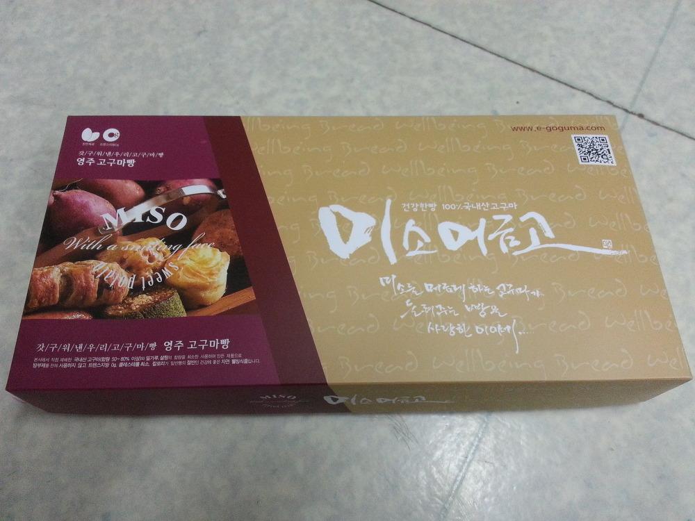 [영주맛집]미소머금고 영주고구마빵