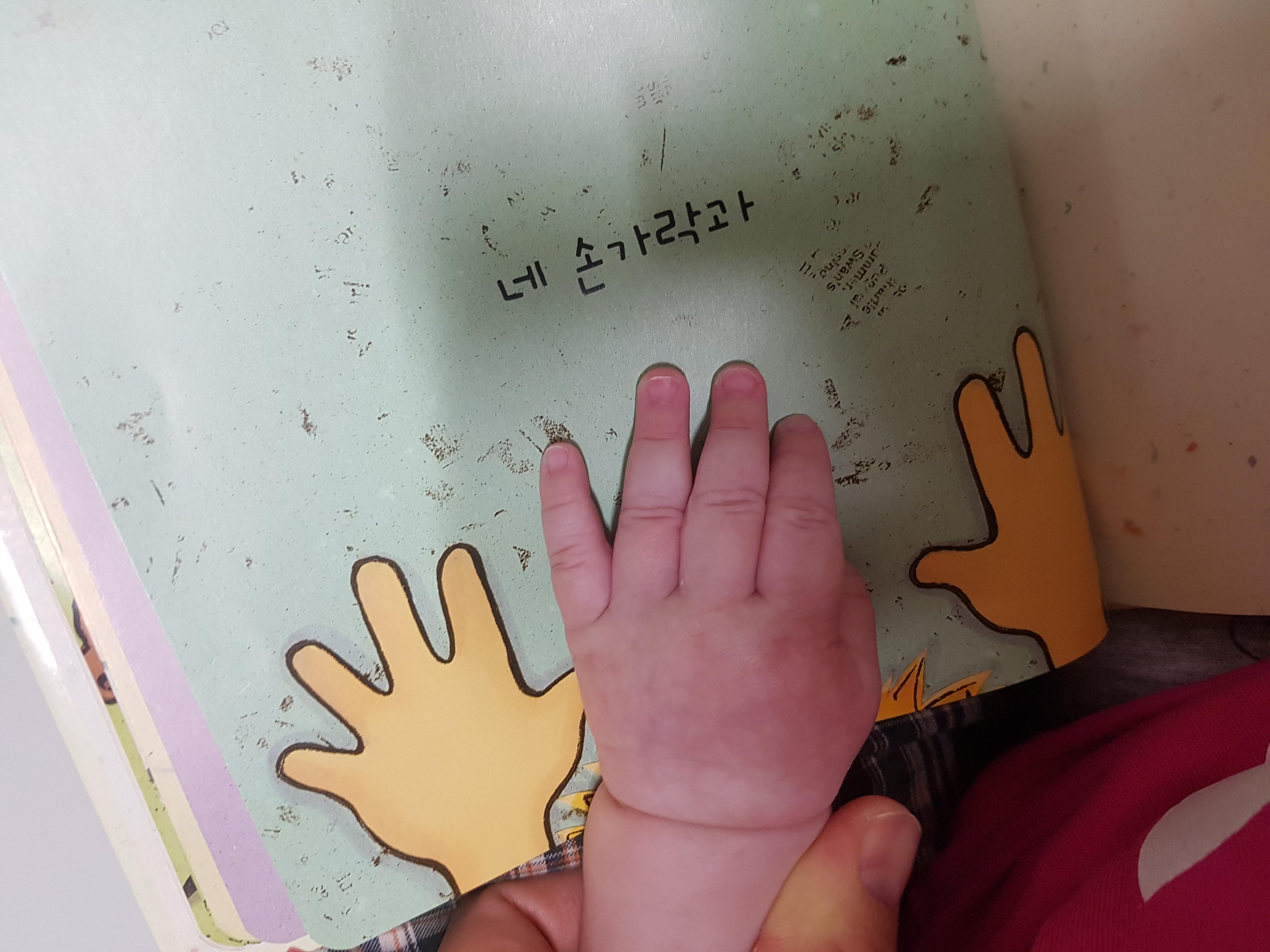 """<사랑해 사랑해 사랑해> 그림책, 6개월 아가의 손과 발/ """"사랑해""""라는 고백"""