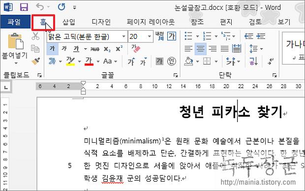 MS 워드 상단에 있는 리본 메뉴 감추거나 보이게 하는 방법