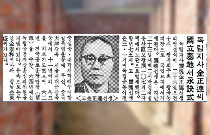 사진: 1968년 김정련 독립운동가의 영결식 신문기사. 김정련은 건국공로훈장에 추서되었다. 타벽통보법이란 것은 서대문형무소에서 김정련, 안창호와 관련해서 유명한 일화가 되었다. [김정련과 서대문형무소]