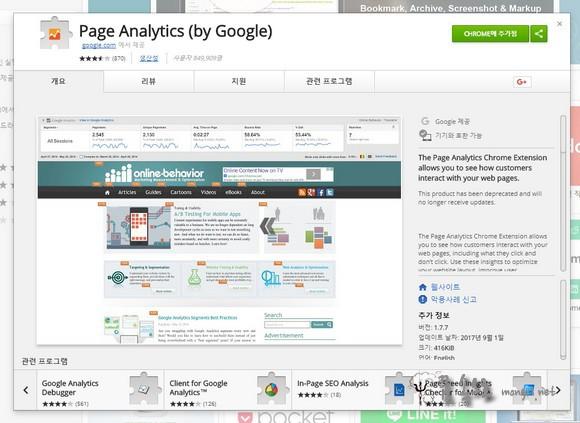 Page Analytics (by Google) 설치 페이지