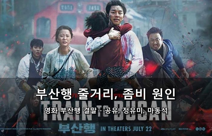 영화 부산행 줄거리 결말, 좀비 원인 - 공유, 정유미, 마동석