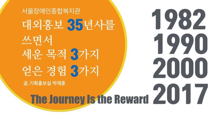 서울장애인종합복지관 대외홍보 35년사를 쓰면서 세운 목적 3가지 얻은 경험 3가지