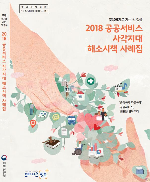 2018 공공서비스 사각지대 해소시책 사례집
