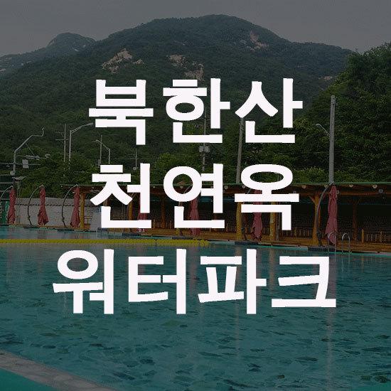 북한산 천연옥 워터파크