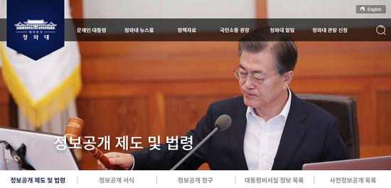 문재인 정부의 첫 정보공개제도 개혁, 이게 최선일까?
