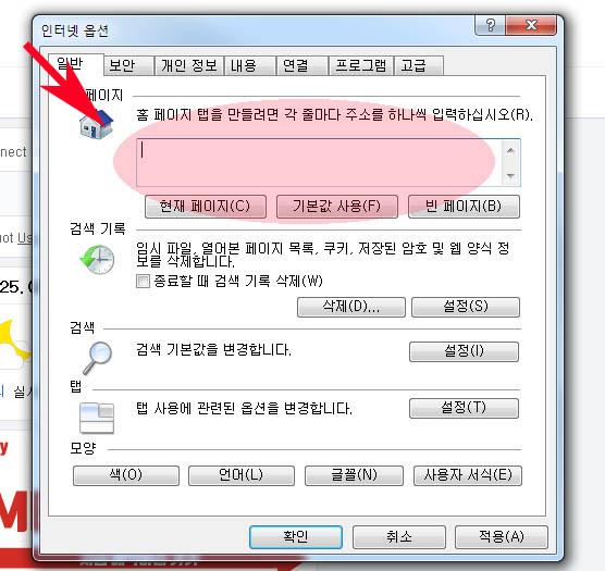 네이버를 시작페이지로 변경 설정 바꾸기 방법 익스플로러 크롬