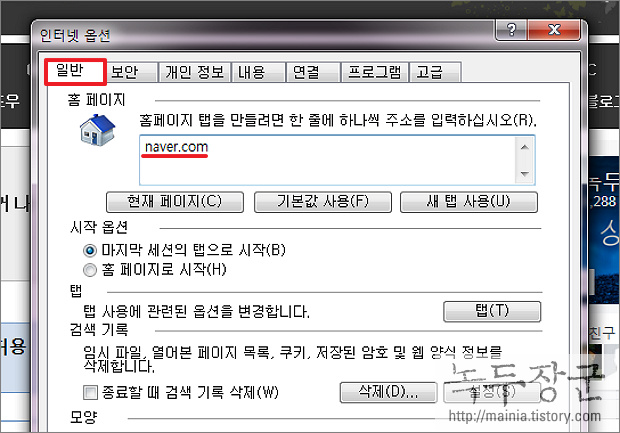 인터넷 익스플로러 네이버 시작 페이지로 변경하는 방법