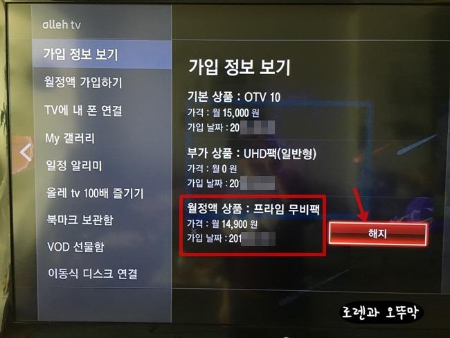올레 티비 콘텐츠 이용권 조회 및 해지 방법6