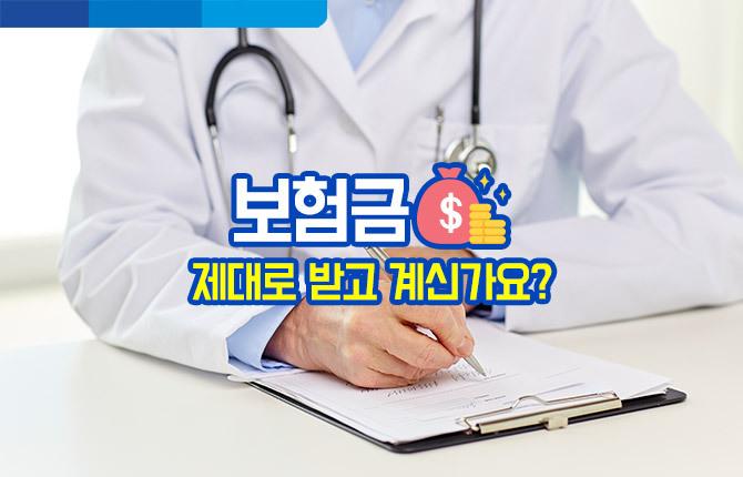 보험금 제대로 받고 계신가요?