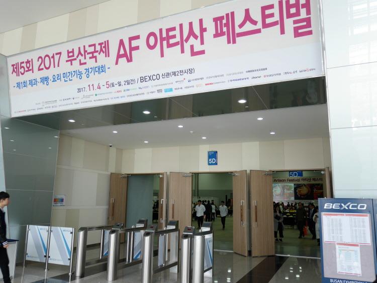 부산국제 AF 아티산 페스티벌