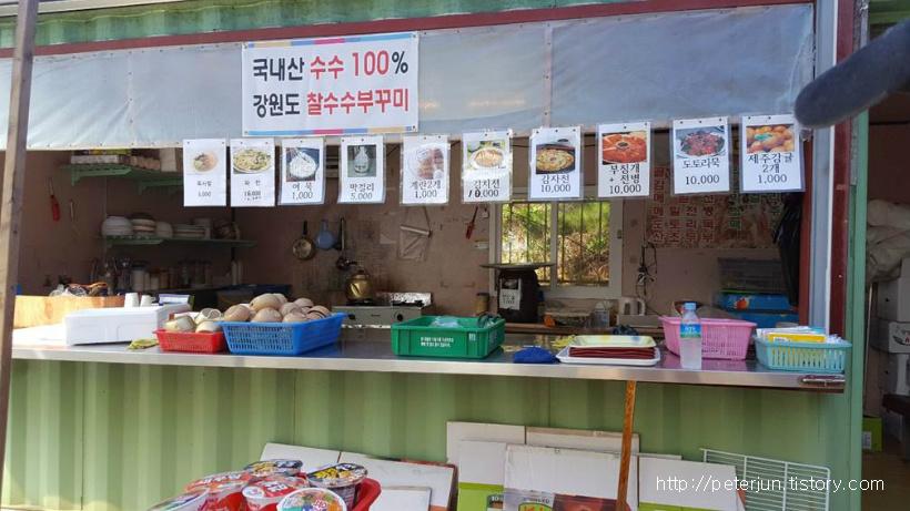민둥산 중간 지점 간식코너