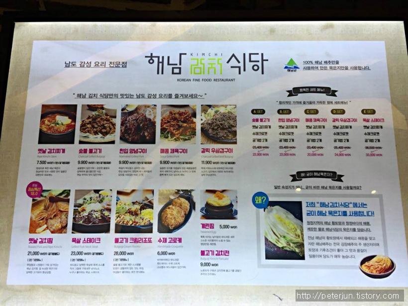해남식당 메뉴판