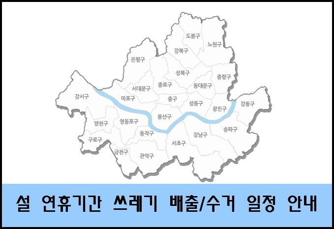 설 연휴기간 쓰레기 배출 수거 일정 안내