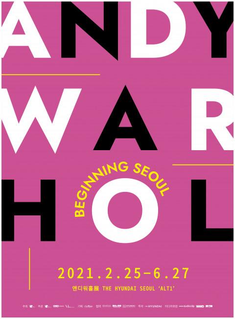 엑스씨아이, '앤디 워홀 비기닝 인 서울' 전시회 얼리버드 티켓 오픈