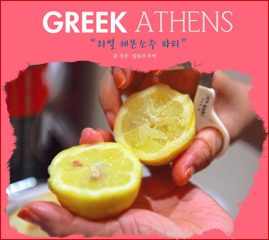 그리스 아테네 여행(18), 꽃보다할배의 '리얼 레몬소주' 따라하기, 제우스 신전, 현지음식 먹방 투어
