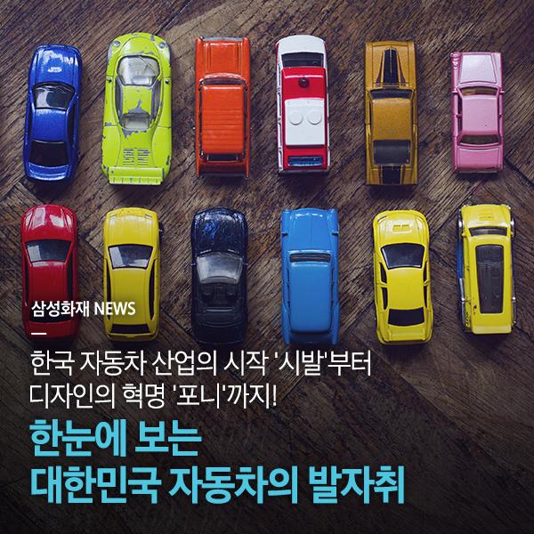 최초의 자동차 '시발'부터, 디자인의 혁명 '포니'까지! 대한민국 자동차 산업의 발자취