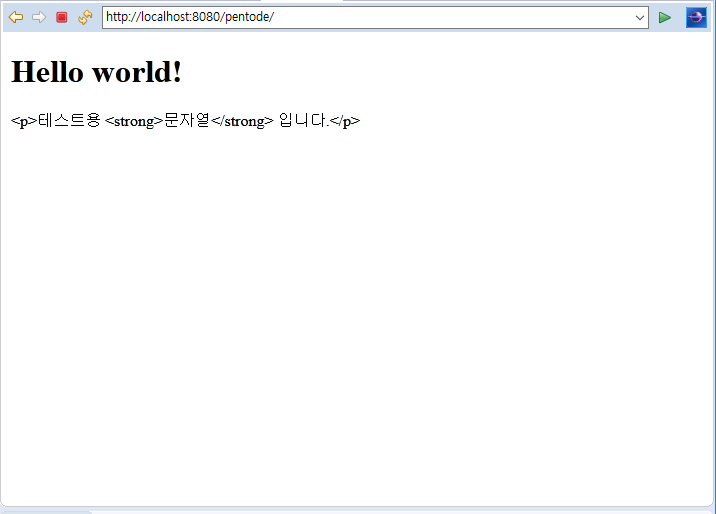 jsp 페이지에서 jstl을 사용하여 HTML tag 제거하기