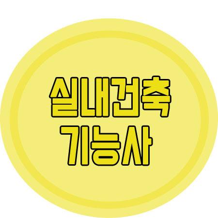 실내건축기능사 실기필기1