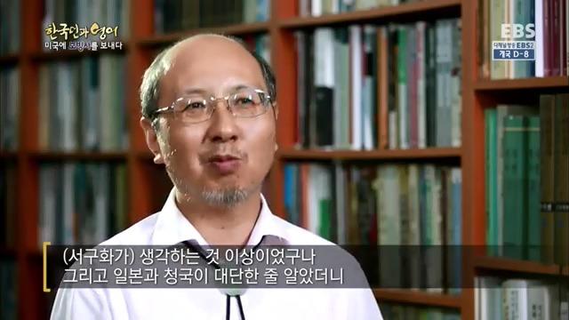 EBS 다큐 한국인과 영어 2부 - 조선, 영어를 만나다 방송 캡쳐