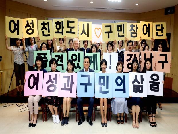 강남구, 여성친화도시 구민참여단 발대식 개최