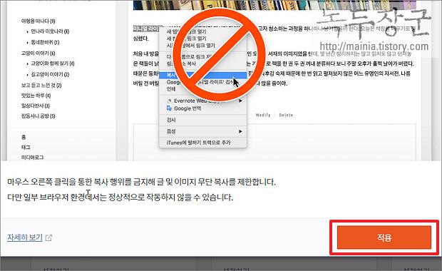 티스토리 블로그 무단 복제를 막기 위한 오른쪽 마우스 클릭 방지 플러그인 설치하는 방법