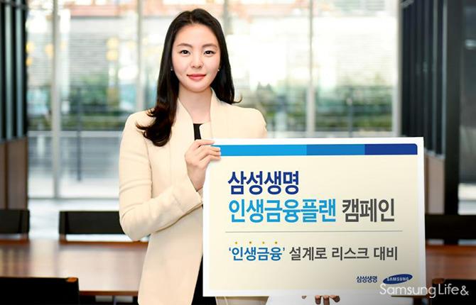 모델 여자모델 삼성생명 인생금융플랜 캠페인 정장