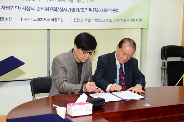 (사)한국어린이소년안전관리협회, 창경포럼과 MOU체결