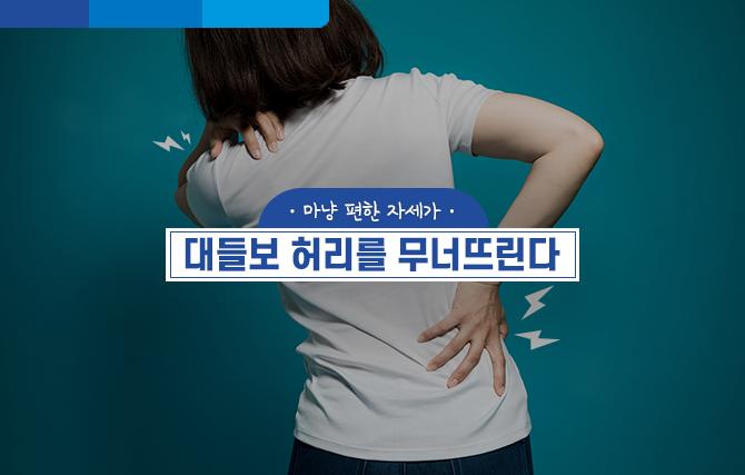 [머니in라이프] 강북삼성병원과 함께하는 건강코너 '허리디스크'