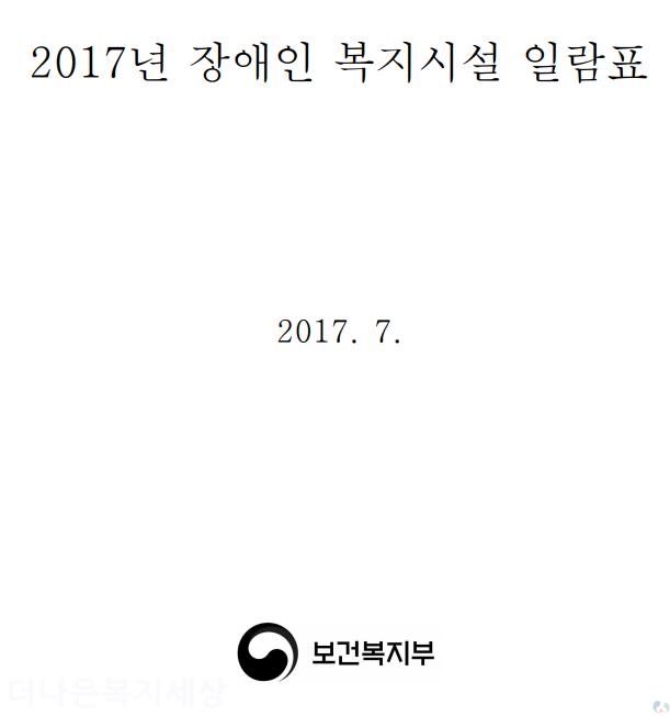 2017년 장애인 복지시설 일람표 (현황_통계)