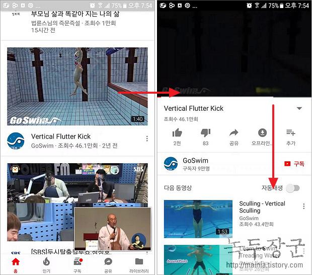 유튜브 YouTube 댓글, 답글 다는 방법