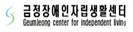 금정장애인자립생활센터_logo