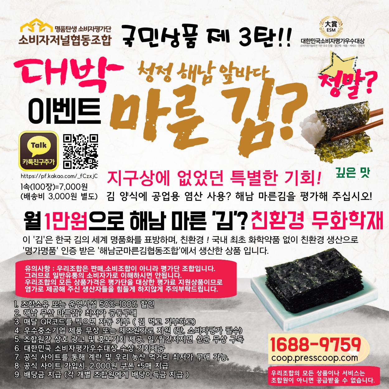 소비저저널협동조합, 국민상품 제3탄 '해남 마른김' 채택
