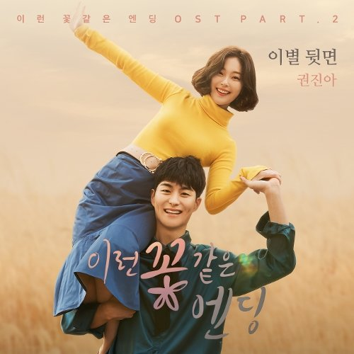 Kwon Jin-Ah - Behind The Page (Flower Ever After OST Part. 2) Lyrics [English, Romanization]