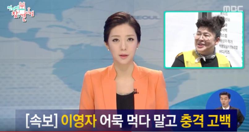 MBC 전지적참견시점 조연출 일베 아니고 세월호 어묵 연관성을 몰랐다해도