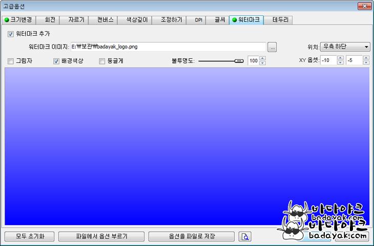 FastStone 이미지 뷰어로 png·jpg 파일 변환 방법