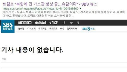 트럼프 대통령의 트위터를 오역·보도한 조선일보와 SBS는 왜 해당 기사를 삭제했을까?