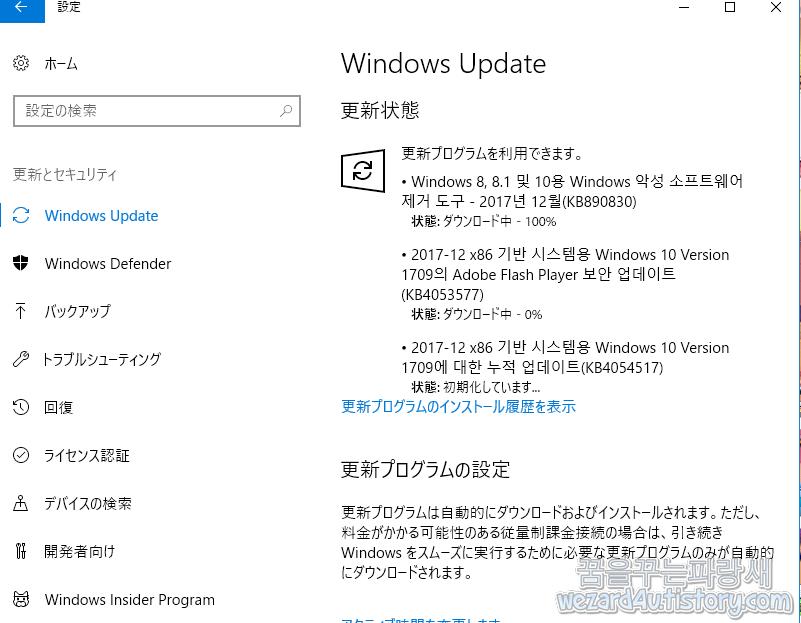 2017년12월 윈도우 10 정기 보안 업데이트(KB4053580)