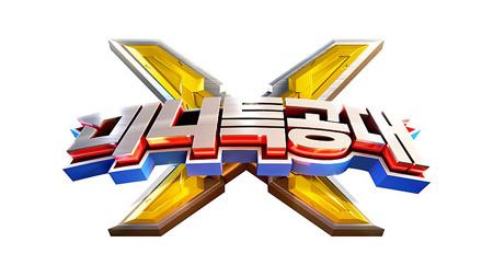 미니특공대 X - 다음 시즌을 위한 프리퀄 에피소드