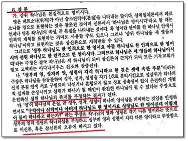 통합측 제87회 정기총회에서 통과된 최삼경 목사에 대한 보고서 中.