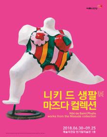 니키 드 생팔展_마즈다 컬렉션