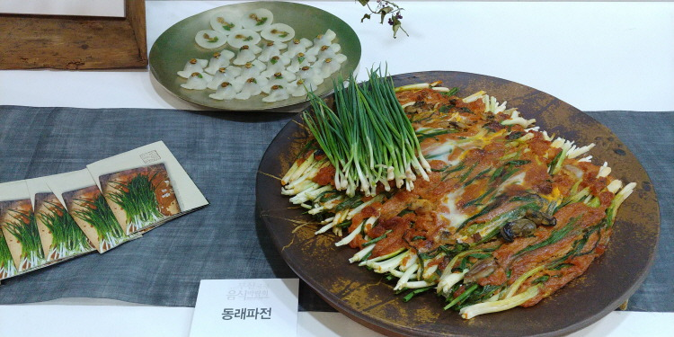 2017 부산국제음식박람회 동래파전