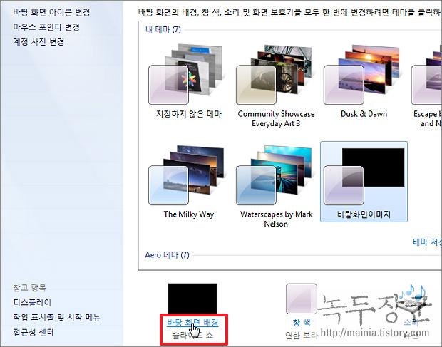 윈도우7 (Windows 7) 나만의 바탕화면 테마 만드는 방법